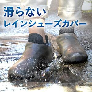 【楽天1位】レイン シューズカバー《当日発送》レインシューズカバー シューズカバー 防水 シューズカバー 靴 カバー 防水 雨 靴カバー 携帯 レインウェア メンズ レディース レイン シュー