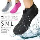 【楽天1位】レインシューズカバー 《当日発送》 シューズカバー 防水 シューズカバー シリコン 靴 カバー 雨 携帯 レ…