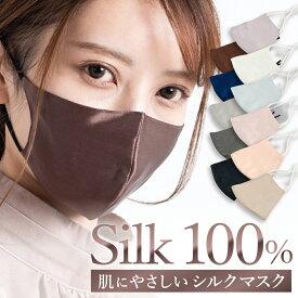【11色×2サイズ】シルク マスク【当日発送】シルク100% シルク マスク 夏 涼しい 外出用 マスク 洗える 保湿 絹マスク 美容マスク シルクマスク 中国製 レディース メンズ 男女兼用 ふつうサイズ 小さめ