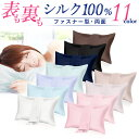 \さらに新カラー登場/【楽天1位】シルク 枕カバー【両面 シルク100% ファスナー付き】シルク100% 枕カバー シルク…