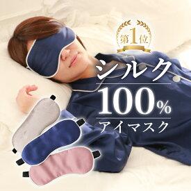 【楽天1位】シルク アイマスク 安眠 アイマスク かわいい 快適睡眠 眼精疲労にシルク100% ドライアイに絹100% かわいい 安眠 快眠 グッズ 高級 おしゃれ 上質 光遮断 旅行