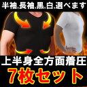 送料無料 姿勢矯正 肩こり改善 スパルタックス加圧メンズTシャツorロングTシャツ7枚セット 7日間セット 白、黒、赤、青 加圧シャツ プレゼント ギフト