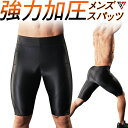 【楽天1位】加圧スパッツ メンズ 加圧パンツ 男性用 腹筋 筋トレ【スパルタックス ハーフパンツ】ウエストダウン エク…