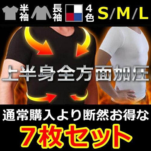加圧インナー スパルタックス加圧シャツorロングシャツ送料無料 7枚セット 7日間セット 白、黒、赤、紺 加圧メンズシャツ プレゼント コンプレッションウェア