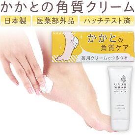 かかと クリーム ウルンラップ かかとケア 無香料 50g かかと 保湿 なめらか かかと つるつる かかと 角質 角質ケア フット ケア クリーム 角質 薬用かかとつるつるクリーム ひび割れ 乾燥 肌荒れを防ぐ 日本製 医薬部外品