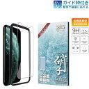 iphone11 Pro iphoneXS iPhoneX フィルム 日本製 硬度9H 耐衝撃 iphone x 11pro ガラスフィルム ガイド枠付き ip...