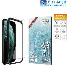 iPhone11 Pro Max iPhoneXS Max フィルム 日本旭硝子 硬度9H 耐衝撃 ガラスフィルム Nippa社製 密着剤 防指紋 自動吸着 高透過 液晶保護ガラス ガイド枠付き アイフォン11プロ アイフォンXS max アイフォン Xs max フィルム iphone XS 11 pro マックス 保護フィルム