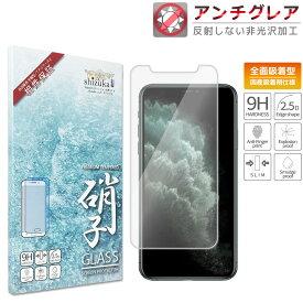 iPhone11 Pro Max iphone8 iPhone7 iPhoneXR XS アンチグレア 反射防止 ガラスフィルム 日本製旭硝子 硬度9H スムースタッチ アイフォン11 プロ マックス アイフォン6 6s アイフォンXR X 8 7 iphone 11pro 保護ガラス