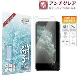 iPhone11 Pro Max iphone8 iPhone7 iPhoneXR XS アンチグレア 反射防止 ガラスフィルム 日本製旭硝子 硬度9H スムースタッチ アイフォン11 プロ マックス アイフォン6 6s アイフォンXR X 8 7 iphone 11pro 保護ガラ