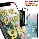 【楽天ランキング1位獲得】iphone11 pro max iphonexs x xr iphone8 iphone7 iphone 8...