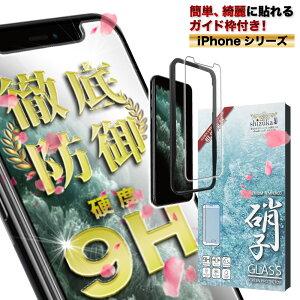 【楽天ランキング1位】iphone11 pro max iphonexs x xr iphone8 Plus 7 プラス 6s SE 5s 5 ガラスフィルム 日本製 硬度9H 耐衝撃 ガイド枠付 保護フィルム アイフォン11 プロ マックス iphoneXR 8 7 6s iPod touch 6 7 8