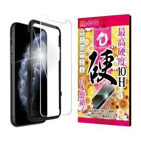 iPhone11 Pro iPhone XS X フィルム ガラスフィルム クリア 最高硬度10H 日本製 旭硝子 ドラゴントレイル ガイド枠付き 耐衝撃 防指紋 自動吸着 高透過 液晶保護ガラス iPhone 11 Pro アイフォン11pro ガラスフィルム iPhonexs 保護フィルム iPhoneX フィルム shizukawill