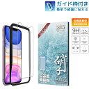 iPhone11 iPhoneXR フィルム 日本旭硝子 硬度9H 耐衝撃 ガラスフィルム ガイド枠付き 指紋軽減 自動吸着 高透過 液晶…