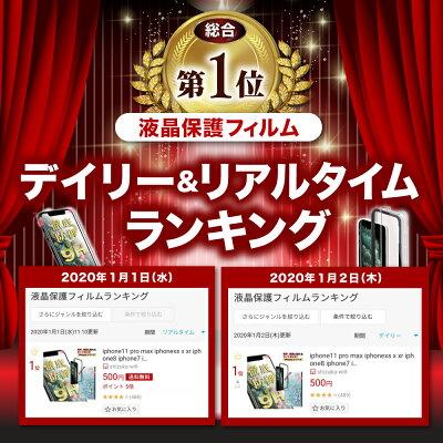 【楽天1位獲得】iphone11promaxiphonexsxxriphone8Plus7プラス6sSE2第2世代5s5ガラスフィルム日本製硬度9H耐衝撃ガイド枠付保護フィルムアイフォン11プロマックスiphoneXR876siPodtouch678スマホガラスフィルムゾ