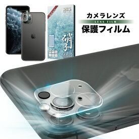 iPhone11 Pro iPhone 11Pro Max カメラレンズ 保護フィルム カバー 高透明 硬度9H 日本旭硝子 自動吸着 指紋軽減 飛散防止 ガラスフィルム アイフォン11 11プロ レンズ iphone11プロマックス カメラカバー レンズガラスフィルム カメラ レンズカバー shizukawill