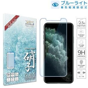 iphone11 Pro Max iPhoneXR XS X iphone8 7 6 6s iPhone SE 5s 5 目に優しい ブルーライトカット フィルム 日本製 硬度9H 耐衝撃 ガラスフィルム 液晶保護ガラス アイフォン11 プロ マックス XR XS X 8 7 SE 5s 5 フィ