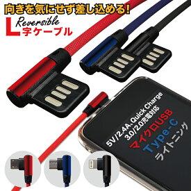 Type-C 充電ケーブル Android Quickcharge 3.0 急速充電 0.3m 1m iPhone データ転送 Lightning リバーシブル アンドロイド micro USB2.0 タイプC ライトニング コード アイフォン ケーブル
