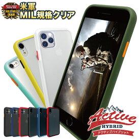 iPhone11 Pro Max XR 8 7 SE 第2世代 米軍MIL規格 アクティブハイブリッド ケース 全10色 耐衝撃 高耐傷 カバー 背面 スモーククリア ストラップホール付 ストラップ付 アイフォン11 プロ XR 8 7 iphone 11 XR Active Hybrid 端末 カバー シズカウィル(shizukawill)