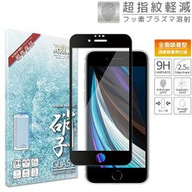 iPhone SE 第2世代 iPhone11 Pro Max XR Xs Max iphone x iPhone8 7 6 6sフルカバー フィルム 日本製 硬度9H 耐衝撃 ガラスフィルム 指紋軽減 保護ガラス 11 プロ マックス XR iPhonexs max アイフォンxr xs max x フィルム 黒色 シズカウィル(shizukawill) iphone se2 2020