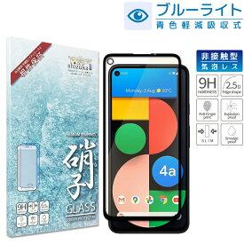 Google Pixel5 フィルム Pixel4a 5G フィルム ガラスフィルム Pixel3a 目に優しい ブルーライトカット フルカバー フィルム google ピクセル5 保護フィルム ピクセル4a 5g フィルム Pixel 5 4a 5g 3a ガラスフィルム 液晶保護ガラス 黒縁 shizukawill シズカウィル