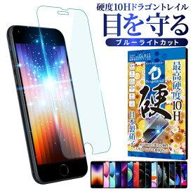 iPhone13 mini Pro Max 保護フィルム iPhone12 フィルム 目に優しい ブルーライトカット ガラスフィルム 10Hドラゴントレイル 液晶保護ガラス iphoneSE2 第2世代 iphone11pro 保護フィルム iphoneXR XS iphone8 plus shizukawill シズカウィル