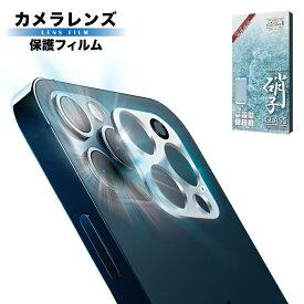 iPhone12 mini Pro Max カメラ レンズ 保護フィルム カバー iphone11 pro max カメラ レンズ 保護フィルム 高透明 硬度9H 日本旭硝子 指紋軽減 飛散防止 アイフォン12 mini pro max ガラスフィルム レンズカバー iphone 12 11 iphone12 カメラ保護 保護フィルム shizukawill