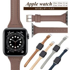 Apple Watch バンド apple watch 7 6 SE 5 4 ベルト applewatch バンド 45mm 44mm 42mm 41mm 40mm 38mm アップルウォッチ series 3 2 1 本革ベルト 牛本革 全5色 尾錠 バックル レザーバンド 02 shizukawill シズカウィル