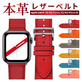 Apple Watch バンド apple watch 7 6 SE 5 4 ベルト applewatch バンド 45mm 44mm 42mm 41mm 40mm 38mm アップルウォッチ series 3 2 1 本革ベルト 牛本革 全6色 尾錠 バックル レザーバンド 01 shizukawill シズカウィル