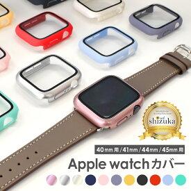 Apple Watch 44mm 40mm ケース カバー apple watch 4 5 6 SE ケース フィルム アップルウォッチ カバー ガラスフィルム applewatch 44 40 mm 保護ケース shizukawill シズカウィル