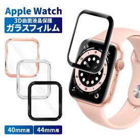 Apple Watch 4 5 6 SE 40mm フィルム AppleWatch 4 5 6 SE 44mm 保護フィルム apple watch ガラスフィルム フィルム アップルウォッチ 3D 曲面 日本AGC旭硝子 耐衝撃 高硬度 高透明 shizukawill シズカウィル
