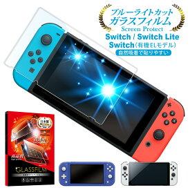 Nintendo Switch 有機ELモデル フィルム ガラスフィルム 目に優しい ブルーライトカット Nintendo Switch Lite 保護フィルム ニンテンドースイッチ ライト 液晶保護ガラス 任天堂スイッチ 保護ガラス shizukawill シズカウィル