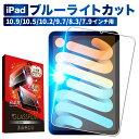 【20%OFFクーポン配布中】iPad mini 6 フィルム iPad Pro 10.5 11 インチ Air4 3 フィルム ipad 第9世代 8 7世代 保…