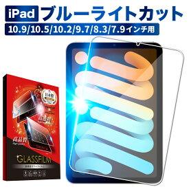 【20%OFFクーポン配布中】iPad mini 6 フィルム iPad Pro 10.5 11 インチ Air4 3 フィルム ipad 第9世代 8 7世代 保護フィルム 6 5 Air 2 ガラスフィルム mini 5 4 目に優しい ブルーライトカット 保護ガラス ipadpro ipadmini6 液晶保護フィルム shizukawill シズカウィル