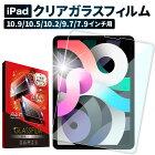 iPad Pro 10.5 11 インチ Air4 Air3 ガラスフィルム ipad 第8世代 第7世代 6 5 4 3 2 Air Air2 フィルム 保護ガラス mini 5 4 3 2 1 フィルム 硬度9H 指紋軽減 Apple アップル ipadpro 2021 ipadmini5 ipadmini4 保護フィルム クリア フィルム shizukawill シズカウィル