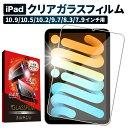 20%クーポン有 iPad mini 6 フィルム iPad Pro 10.5 11 インチ フィルム Air4 Air3 ガラスフィルム ipad 第9世代 第8…