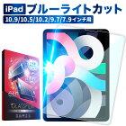 iPad Pro 10.5 11 インチ Air4 Air3 ガラスフィルム ipad 第8世代 第7世代 6 5 Air Air2 フィルム 保護ガラス mini 5 4 フィルム 目に優しい ブルーライトカット 硬度9H 指紋軽減 Apple アップル ipadpro ipadmini5 ipadmini4 保護フィルム クリア フィルム shizukawill