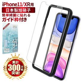 iphone11 フィルム iphone xr ガラスフィルム 耐衝撃 ガラスフィルム ガイド枠付き 液晶保護ガラス アイフォン11 アイフォンXR アイフォン XR フィルム iphone XR iphone11 保護フィルム iphonexr 液晶保護フィルム シズカウィル shizukawill