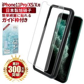 iphone11 Pro iphoneXS iPhoneX フィルム 日本製 iphone x 11pro ガラスフィルム ガイド枠付き iphonexs x iphone11pro 液晶保護フィルム 保護ガラス アイフォン 11 プロ XS X フィルム アイフォン11プロ shizukawill シズカウィル