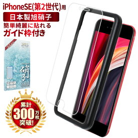 iPhoneSE2 フィルム 第2世代 ガラスフィルム フィルム 液晶保護フィルム iPhone SE2 アイフォンSE2 ガラスフィルム iphonese2 フィルム アイフォンSE 保護フィルム shizukawill シズカウィル