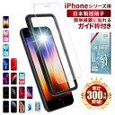 【20%OFFクーポン配布中】【楽天1位獲得】iPhone ガラスフィルム iPhone13 mini Pro Max フィルム iPhone12 mini 保…