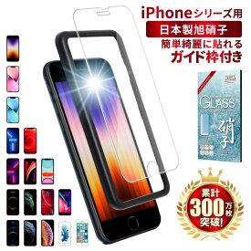 【楽天1位獲得】iPhone ガラスフィルム iPhone13 mini Pro Max フィルム iPhone12 mini 保護フィルム iphonese2 フィルム 第2世代 iphone11 ガラスフィルム xs xr iphone8 plus ガイド枠付 液晶保護フィルム iPod touch shizukawill シズカウィル