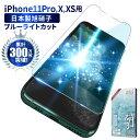 【20%OFFクーポン配布中】iPhone11 Pro iPhone XS X フィルム ガラスフィルム 目に優しい ブルーライトカット 液晶保…