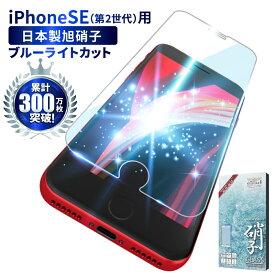 iPhoneSE2 フィルム 第2世代 ガラスフィルム 目に優しい ブルーライトカット フィルム 液晶保護フィルム iPhone SE2 アイフォンSE2 ガラスフィルム iphonese2 フィルム アイフォンSE 保護フィルム shizukawill シズカウィル