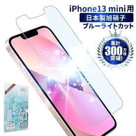 iPhone13 mini フィルム 目に優しい ブルーライトカット ガラスフィルム iPhone 13 mini 保護フィルム アイフォン13ミニ 13mini iphone13mini ブルーライト32%カット 液晶保護フィルム shizukawill シズカウィル