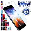【20%OFFクーポン配布中】iPhone13 mini Pro Max 保護フィルム iphone12 フィルム ブルーライトカット iphone12 mini…