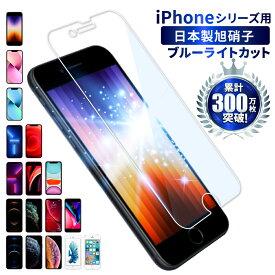 【20%OFFクーポン配布中】iPhone13 mini Pro Max 保護フィルム iphone12 フィルム ブルーライトカット iphone12 mini ガラスフィルム iphone11 XR XS 8 iphone se フィルム 目に優しい 液晶保護フィルム 12pro 11pro max iphonese2 フィルム shizukawill シズカウィル