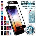 【20%OFFクーポン配布中】iPhone13 mini Pro Max フィルム iphone12 ガラスフィルム iPhoneSE2 第2世代 全面保護フィ…