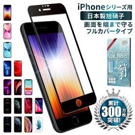 iPhone13 mini Pro Max フィルム iphone12 ガラスフィルム iPhoneSE2 第2世代 全面保護フィルム iPhone11 iPhone8 フルカバー フィルム 11pro 12mini xs max 液晶保護フィルム アイフォン フィルム 黒縁 iphone se 2020 shizukawill シズカウィル