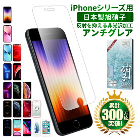 iPhone13 mini Pro Max フィルム iPhone12 mini iphone SE 第2世代 ガラスフィルム アンチグレア iPhone11 8 XR 反射防止 スムースタッチ iphonese2 フィルム アイフォンXR 11pro 液晶保護フィルム iphoneSE2 保護ガラス shizukawill シズカウィル