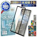 【20%OFFクーポン配布中】Google Pixel5a 5G フィルム Pixel4a 5G フィルム Pixel5 ガラスフィルム Pixel3a 目に優し…